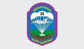 25 окрема повітряна десантна бригада