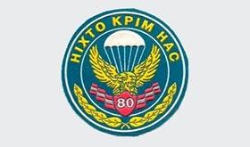 80 brigade aéroportée séparé