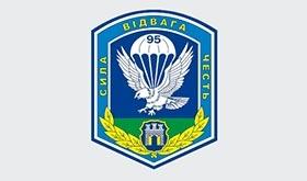 95 окрема аеромобільна бригада