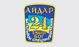 Батальйон «Айдар»