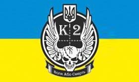 Батальйон «Київ-2»