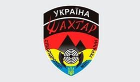 Батальйон «Шахтарськ»