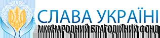 «Слава Украине» МБФ